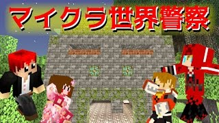 【マインクラフト】世界警察!古代の森に突入!【年末年始コラボ】3