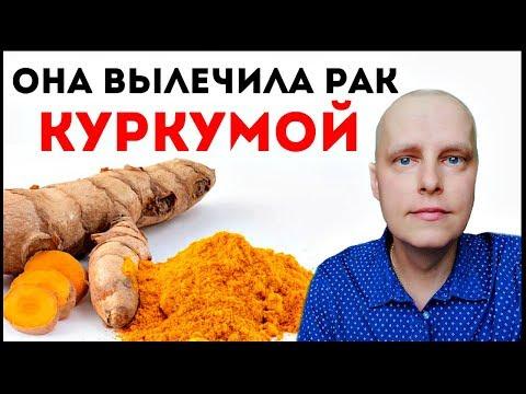 Куркума и рака нет! 67-летняя женщина использовала куркуму от рака
