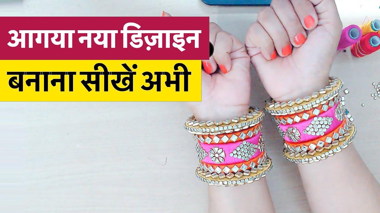 घर पे बनाएँ सिल्क धागे वाली चूड़ियाँ, how to make design silk thread bangles DIY bangles