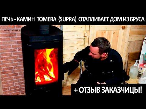 Отопление дома из бруса. Французская буржуйка или печь камин Tomera SUPRA.