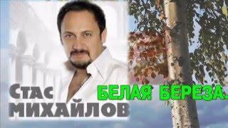БЕЛАЯ БЕРЕЗА СТАС МИХАЙЛОВ