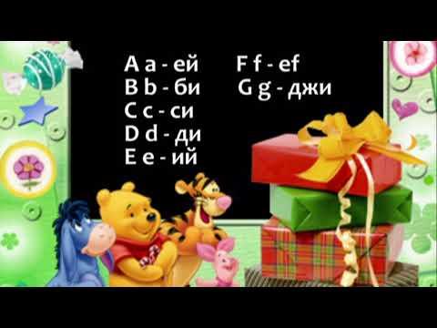 Песен за английската азбука - детска песничка