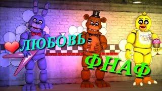 Фнаф любовь 😍😘❤ или песня Егора Крида ( Если ты меня не любишь то я тоже нет...)😎😆