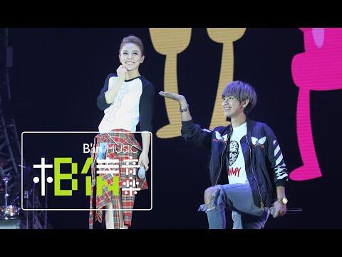 Della丁噹 feat.MP魔幻力量 鼓鼓 [ Natural High ] LIVE from「我愛你戀習曲」演唱會高雄場