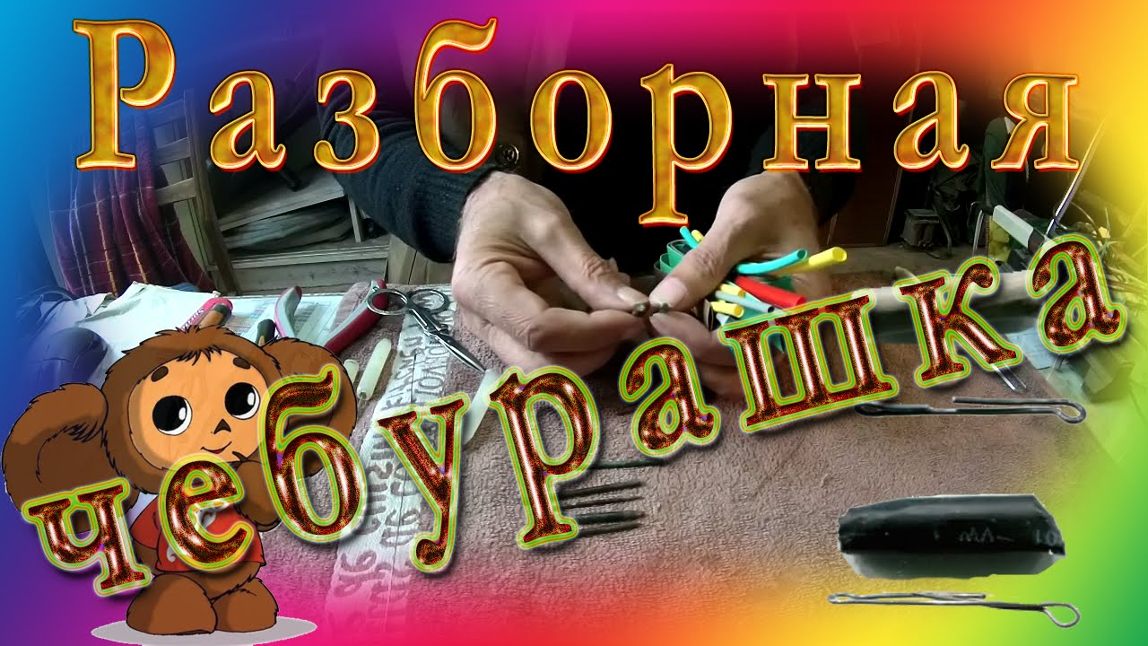Купить разборные чебурашки оптом от производителя рыболовных снастей ivva. Только у нас сертификация на все товары, низкие цены!!!