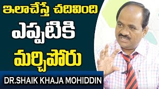 3 Powerful Tips To Remember What You Read Or Studied [Telugu ] ||  Doctors Tips