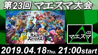 マエスマ#23【スマブラSP オンライン大会】 / Maesuma#23【Super Smash Bros Ultimate - Online Tournaments】