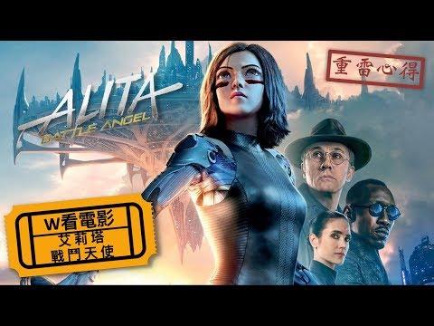 W看電影_艾莉塔: 戰鬥天使(Alita: Battle Angel, 阿麗塔:戰鬥天使,  銃夢)_重雷心得