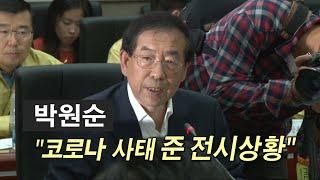 박원순 서울시장 코로나 준전시상황 선포