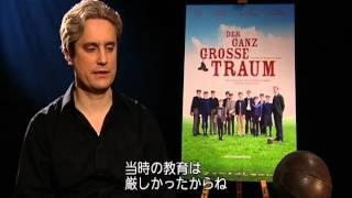 『コッホ先生と僕らの革命』 監督インタビュー