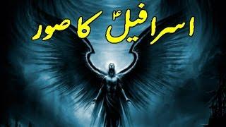 Hazrat Israfeel A.S Ka Soor