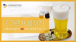 [캔들DIY] 맥주 젤캔들 만들기_캔들공예 배우기 3편