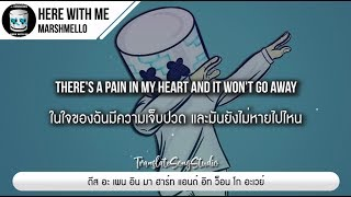 แปลเพลง Here With Me - Marshmello ft. CHVRCHES