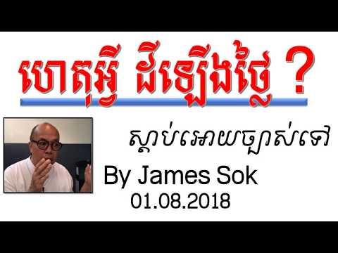 ហេតុអ្វី ដីឡើងថ្លៃ? ស្ដាប់អោយច្បាស់ទៅ By James Sok  01.08.2018
