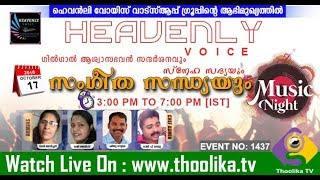 HEAVENLY VOICE | MUSIC NIGHT || EVENT NO: 1437
