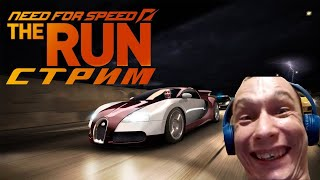 Стрим : Need for Speed: The Run [ иууууу с дороги на*** !]
