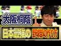 最強の野球部=大阪桐蔭はこうして作られた!その理由がカッコよすぎる......