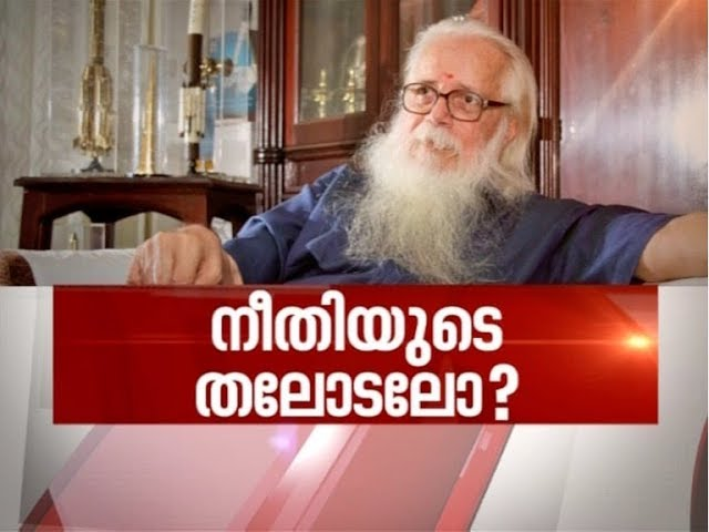 ISRO Spy case : Nambi Narayanan free from the case |  News Hour 14 Sep 2018