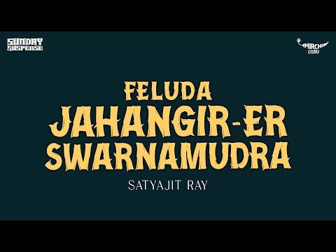 Sunday Suspense | Feluda | Jahangir-er Swarnamudra | Satyajit Ray | Mirchi 98.3