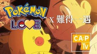 CapTV【Pokemon Love-難得一遇】|比卡超|小智|寵物小精靈