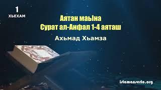 Ахьмад Хьамза: Аятан маьIна (Сурат ал-Анфал 1-4 аяташ).