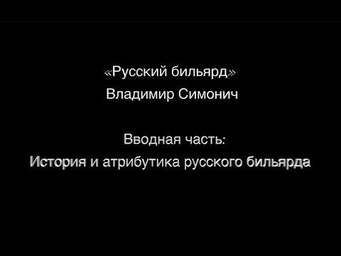 Вводная часть: История и атрибутика русского бильярда.