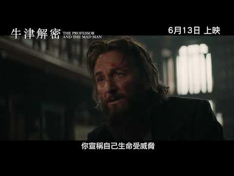 牛津解密 (The Professor and the Madman)電影預告