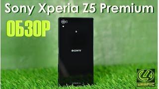 Sony Xperia Z5 Premium - Видео обзор (4K) смартфона от Цифрус.ру(Лучшие цены на Sony Xperia Z5 Premium в интернет-магазине Цифрус: http://www.cifrus.ru/search.php?search_1=Z5+Premium С удовольствием проконс., 2016-01-05T18:28:05.000Z)