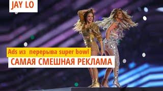 Самая смешная реклама 2020   СУПЕРБОЛЛ   Jay Lo и другие звезды