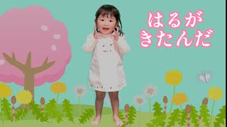 【春がきたんだ】2歳9ヶ月 村方乃々佳 노노카