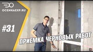 Экспертиза ремонта квартиры | Черновая отделка | Приемка черновых работ