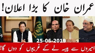 **Imran Khan's Big Announcement** And The Future Of Pakistan Depends On It