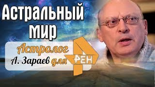 АСТРАЛЬНЫЙ МИР и его ОБИТАТЕЛИ! Астролог А.В. Зараев для РЕН ТВ