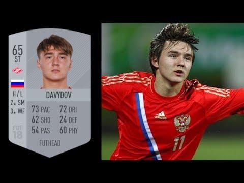 ДЕНИС ДАВЫДОВ: КАК РУССКИЙ МЕССИ УШЕЛ НА ДНО I НЕРАСКРЫВШИЕСЯ ЗВЕЗДЫ FIFA