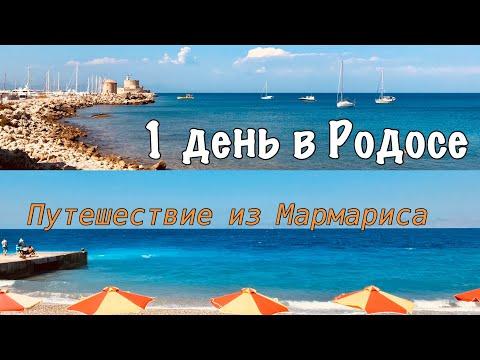 Посетить Родос из Мармариса за 1 день. Из Турции в Грецию по морю)