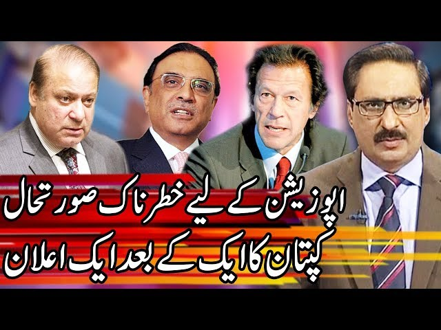 Kal Tak With Javed Chaudhary | 10 July 2019 | Express News