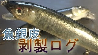 チャンネル登録で釣果up→https://goo.gl/uCAZxm fresh bait lures(フレ...