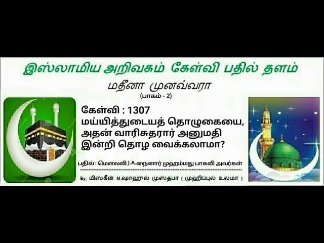 1307 - மய்யித்துடையத் தொழுகையை, அதன் வாரிசுதரார் அனுமதி இன்றி தொழ வைக்கலாமா?