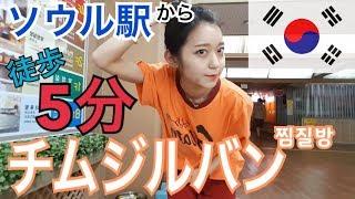 【韓国】ソウル駅から徒歩5分!巨大チムジルバン、全部見せます!!【海外旅行】