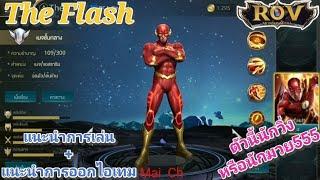 Garena RoV Thailand-รีวิวThe Flashฮีโร่นักวิ่งที่มีดีตรงต่อยรัว5555