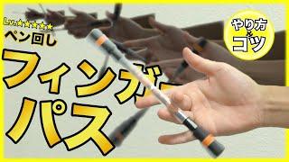 """指の間をスルスル移動 """"フィンガーパス"""" のやり方とコツを解説!【ペン回し技解説】"""
