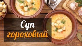 Гороховый суп с копченостями - классический рецепт