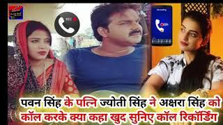 Akshara Singh और Pawan Singh के पत्नि Jyoti Singh का Call Recording सुनके होश उड़ जाएगा
