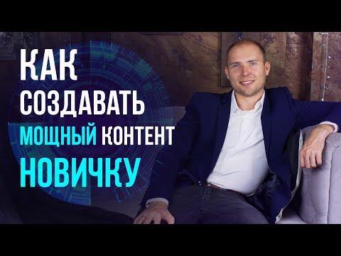 Идеи для постов и видео Instagram, ВКонтакте, YouTube. Где брать идеи для контента новичку?