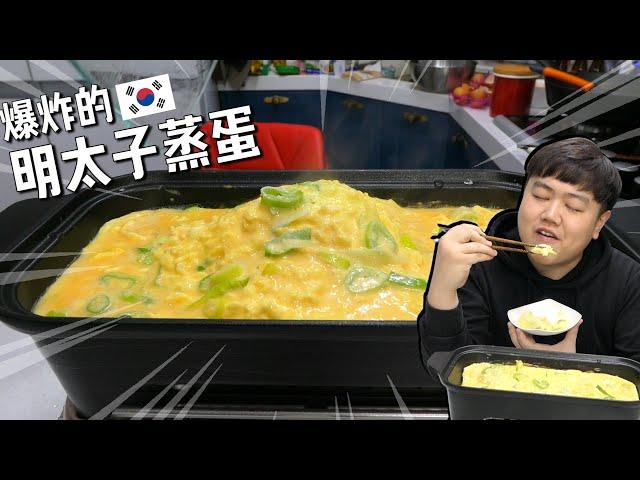 口感軟嫩的第一名, 韓式明太子蒸蛋的製作方法!