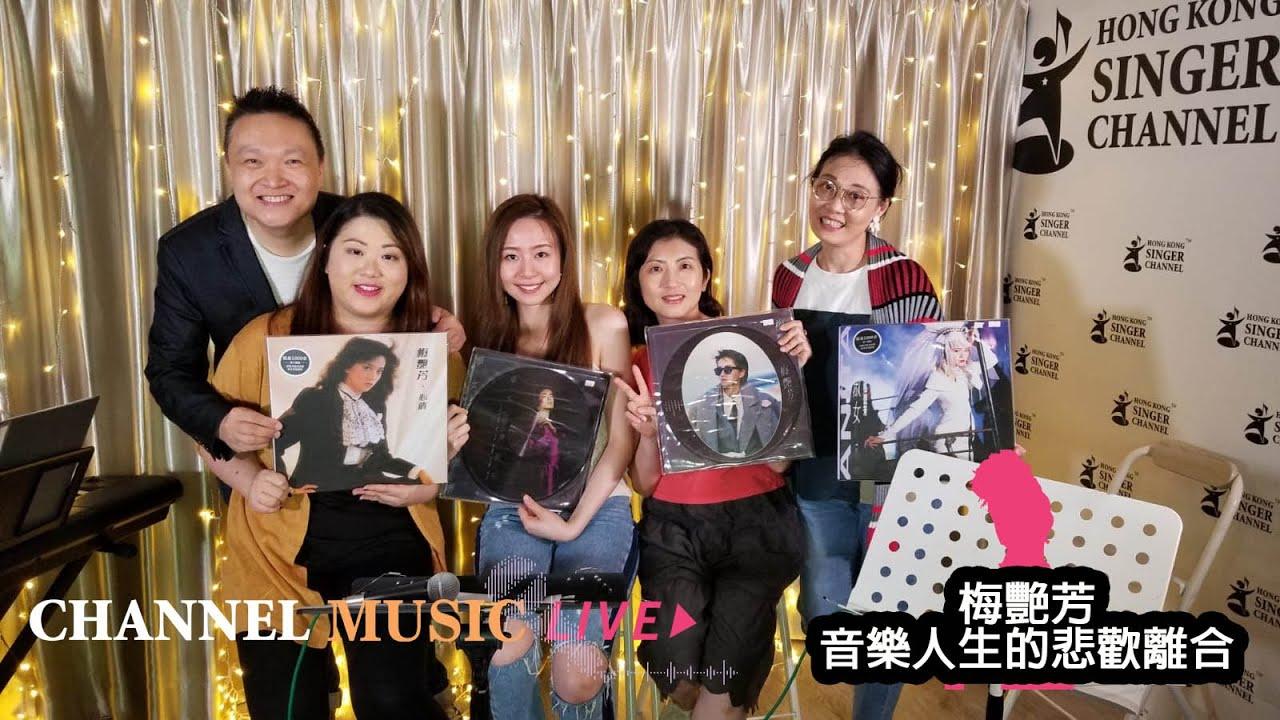 「梅艷芳音樂人生的悲歡離合」-Channel Music Live💕💕💕