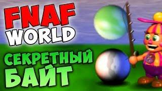FNAF WORLD - СЕКРЕТНЫЙ БАЙТ