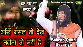 आँखें मसल तो देख मदीना तो नहीं है-Sohrab Qadri Devariya-Limra Agency