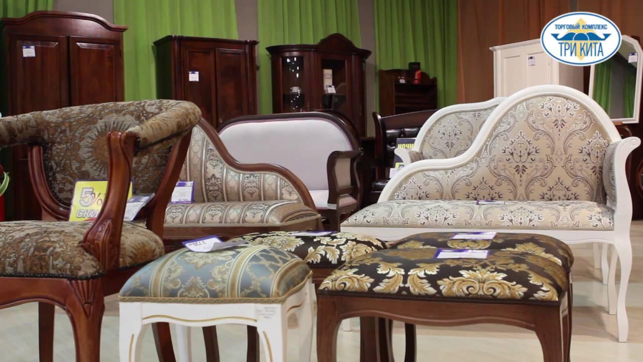 Отдельные предметы мебели