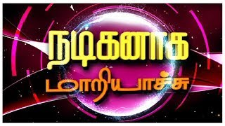 Nadiganaga Mariyachi | Platform for upcoming actors | Kalaignar TV